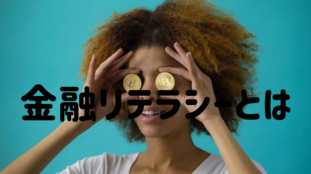 日本人は金融リテラシーが低い?そもそも「金融リテラシー」とは、知っておきたい4項目
