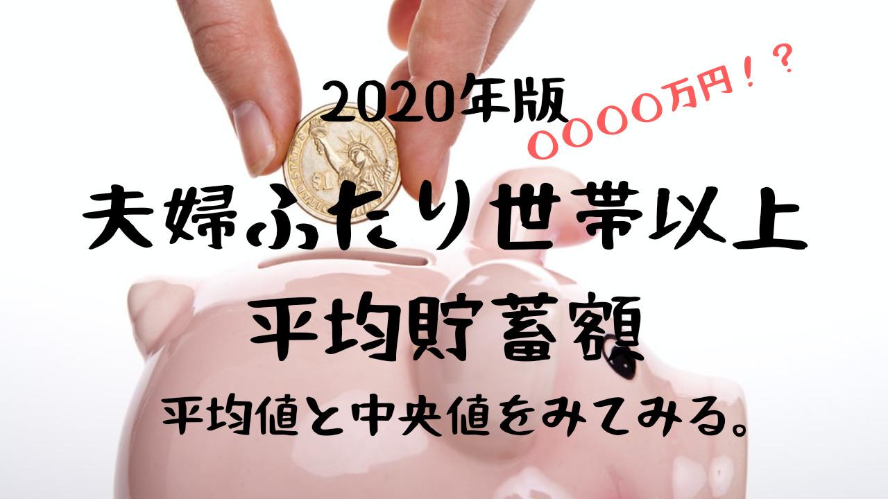 【2020年版】日本の夫婦。二人以上世帯平均貯蓄額1755万円!平均値と中央値から問題点を見てみる。