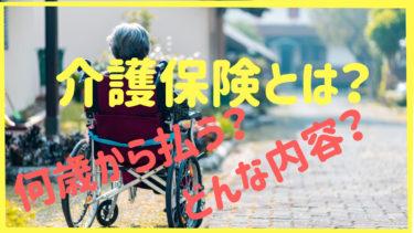 【介護保険】何歳から払う?手続きは?簡単に解説!【制度】