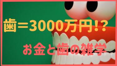 【資産価値】歯が痛い!対処法は?お金と歯の雑学【3000万円?】
