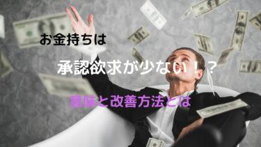 お金もちは「承認欲求」が少ない?「承認欲求」の意味と改善方法とは
