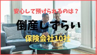 【2020版】ソルベンシーマージン比率から見る倒産しにくい保険会社10社【安心】
