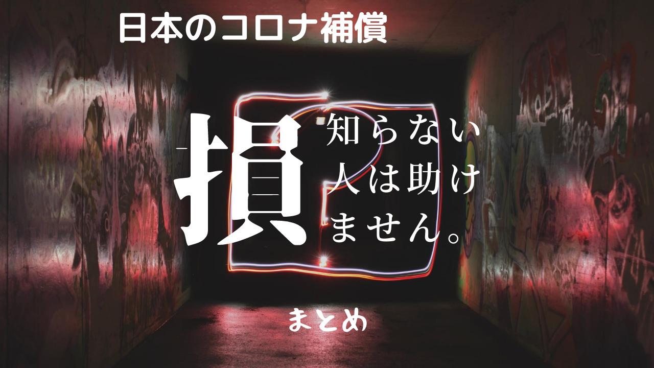 【知らない人は助けません】コロナの補償は?使うべき日本の補償をまとめてみた。