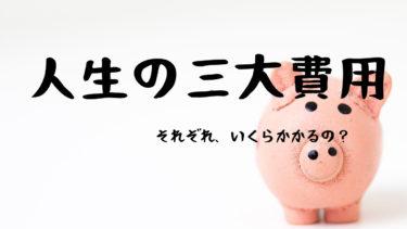 金融リテラシーを高めよう「人生の三大費用」とは?