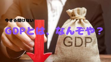 【コロナショック】GDPって何?今さら聞けない人へ【戦後最大】