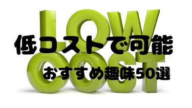 【完全版】お金のかからないオススメ趣味50選【低コスト】
