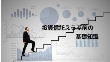 投資信託を選ぶ前の基礎知識