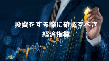 投資するうえで確認するべき経済指標一覧