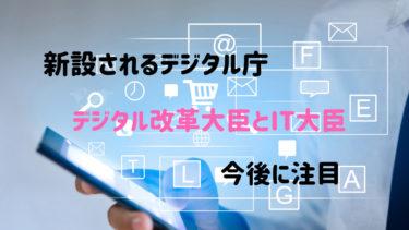 新設されるデジタル庁とは?IT大臣と何が違う?