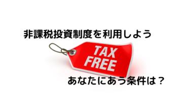 投資の非課税制度を活用しよう。