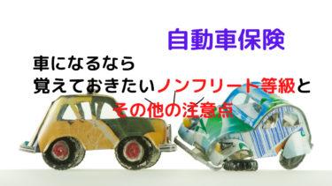 【自動車保険】割引き率制度ノンフリート等級とその他の注意点