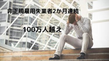 【コロナショック】非正規雇用者2か月連続100万人減少【労働力調査】