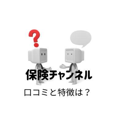 【保険チャンネル】口コミと評判は?現役FPからみた総評