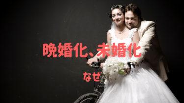 止まらぬ晩婚化、未婚化、少子化などの問題や影響など解説