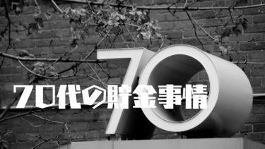 【70代の貯金】中央値と平均値、人生100年時代を生きる