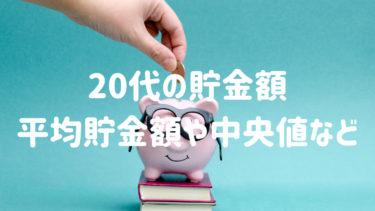 【20代の貯金額】貯金方法や目標は?平均値や中央値など割合を見てみよう!
