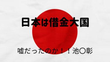 国民1人あたり901万円の借金?日本は借金大国なのか?
