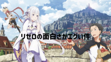マジで面白いアニメ「Re:ゼロから始める異世界生活」特徴とあらすじ【ネタバレなし】