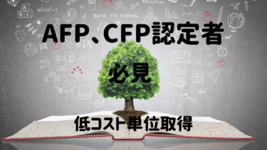 AFPとCFP認定者必見!安い費用で単位取得しよう!