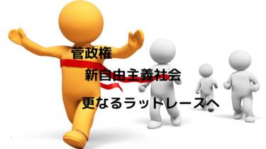 日本の新自由主義とは?わかりやすく解説
