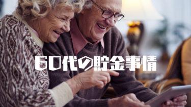 【60代の貯金】中央値や平均値、貯金なし世帯が約2割